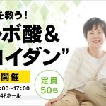 9月24日(水)健康セミナー開催!