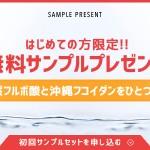 無料サンプルセットプレゼント中 沖縄産モズクと天然フルボ酸配合のフルボフコイダン