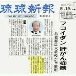 フコイダン肝がん抑制|琉球新報(2009年)