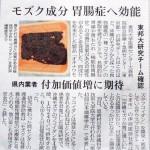 モズク成分、胃腸症へ効能【琉球新聞】